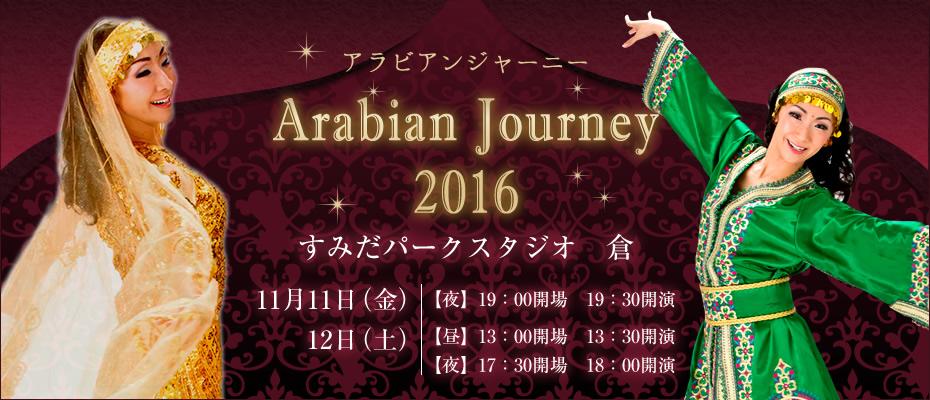 Arabian Journey 2016 すみだパークスタジオ 倉 11月11日(金),12日(土)